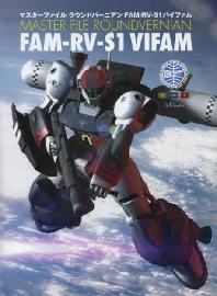マスタ-ファイルラウンドバ-ニアンFAM-RV-S1バイファム