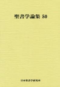 聖書學論集 50
