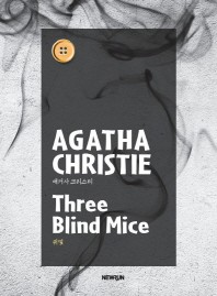 Three Blind Mice(쥐덫)