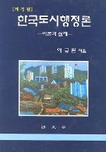 한국도시행정론:이론과 실제(개정판)