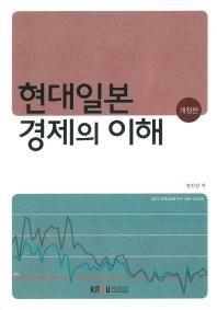 현대일본경제의이해(2학기, 워크북포함)