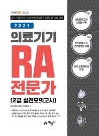 의료기기 RA 전문가 2급 실전모의고사(2021)