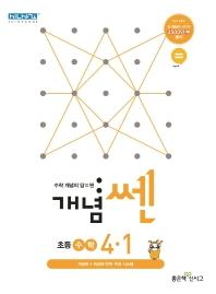 개념쎈 초등 수학 4-1(2021)