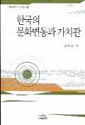 한국의 문화변동과 가치관