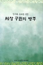 세상 구원의 방주(김수환 추기경 전집 9)