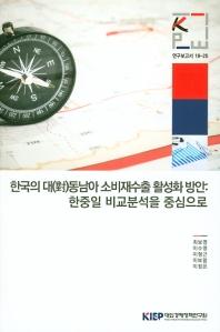 한국의 대동남아 소비재수출 활성화 방안: 한중일 비교분석을 중심으로