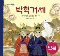박혁거세(빅북)