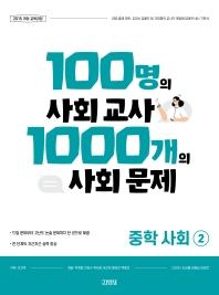 100명의 사회 교사 1000개의 사회 문제 중학 사회2(2021)