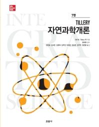 Tillery 자연과학개론