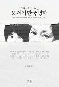 트라우마로 읽는 21세기 한국 영화