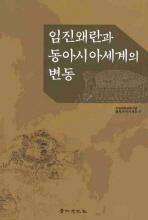 임진왜란과 동아시아세계의 변동