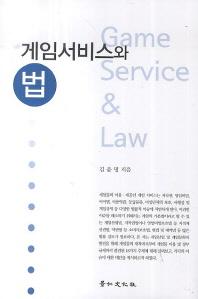 게임서비스와 법