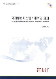 국제통화시스템: 개혁과 과제