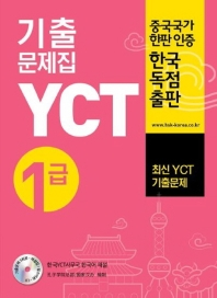 YCT 기출문제집 1급