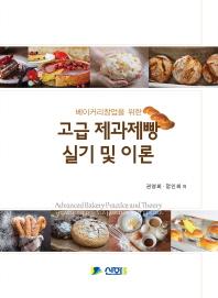 베이커리창업을 위한 고급 제과제빵 실기 및 이론