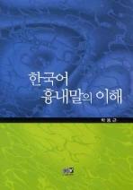 한국어 흉내말의 이해