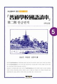 보통학교국어독본 제2기 한글번역. 5(6학년용)