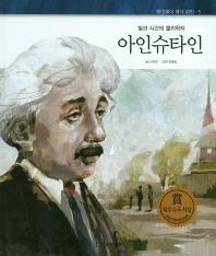 빛과 시간의 물리학자 아인슈타인