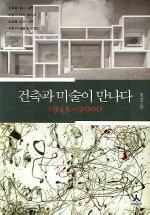건축과 미술이 만나다 1945-2000