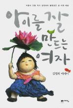 아이를 잘 만드는 여자 : 닥종이 인형 작가 김영희의 불꽃같은 삶사랑예술