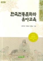 개정판 한국전통문화와 유아교육