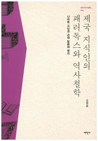 제국 지식인의 패러독스와 역사철학