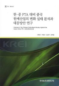 한중 FTA 대비 중국원예산업의 변화 실태 분석과 대응방안 연구