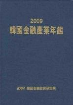 2009 한국금융산업연감