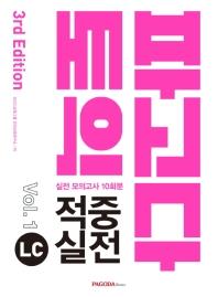파고다토익 적중 실전 LC Vol. 1(2019)