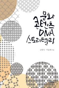 문화콘텐츠 DNA 스토리텔링