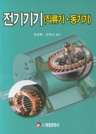 전기기기(직류기 동기기)
