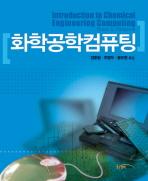 화학공학컴퓨팅