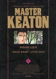 마스터 키튼. 5(완전판)