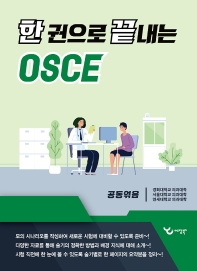 한 권으로 끝내는 OSCE