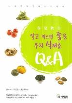 알고 먹으면 좋은 우리 식재료 Q&A