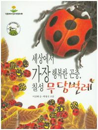 세상에서 가장 행복한 곤충, 칠성 무당벌레