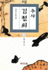 추사 김정희 3