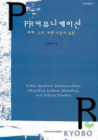 PR 커뮤니케이션