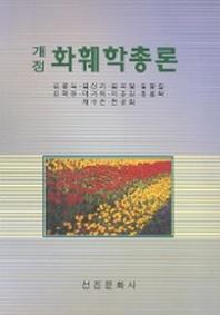 화훼학총론(개정)