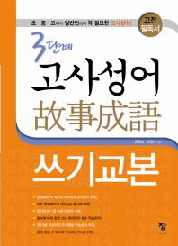 고전 필독서 3단계 고사성어 쓰기교본