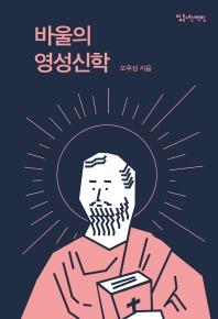 바울의 영성신학