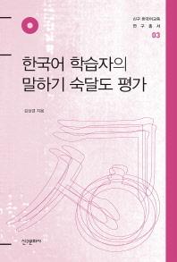 한국어 학습자의 말하기 숙달도 평가