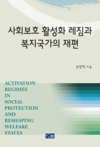 사회보호 활성화 레짐과 복지국가의 재편
