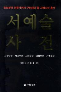 서예술 사전