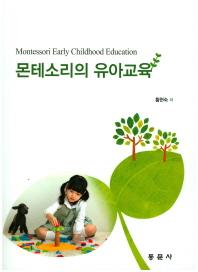 몬테소리의 유아교육