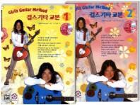 여성용 기타교본 세트