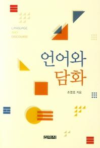 언어와 담화