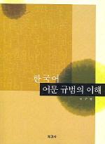 한국어 어문 규범의 이해