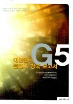 G5 대한민국 플랜트 강국 보고서