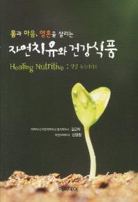 몸과 마음 영혼을 살리는 자연치유와 건강식품